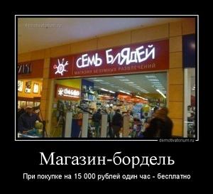 Демотиватор Магазин-бордель При покупке на 15 000 рублей один час - бесплатно