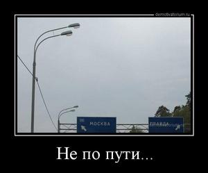 Демотиватор Не по пути...