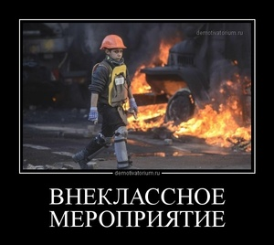 демотиватор ВНЕКЛАССНОЕ МЕРОПРИЯТИЕ