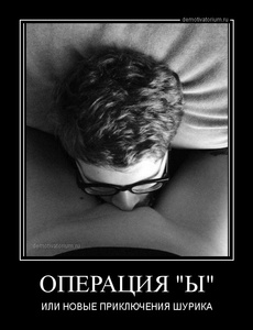 Демотиватор ОПЕРАЦИЯ 'Ы' ИЛИ НОВЫЕ ПРИКЛЮЧЕНИЯ ШУРИКА