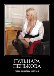 Демотиватор ГУЛЬНАРА ПЕНЬКОВА пресс-секретарь собянина