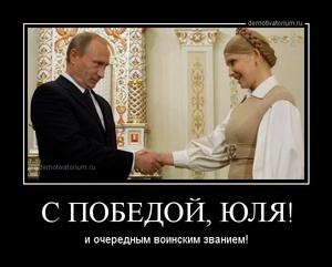 Демотиваторы про юлю тимошенко