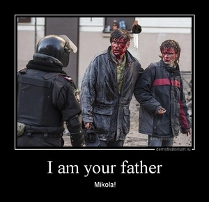 ����������� �I am your father Mikola!�