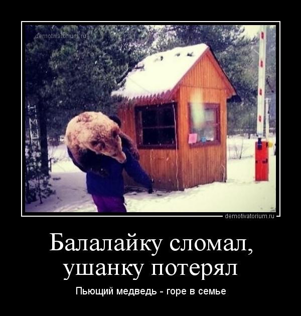 demotivatorium_ru_balalajku_slomal_ushan