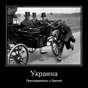 демотиватор Украина Присоединилась к Европе! - 2014-2-26