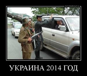 демотиватор УКРАИНА 2014 ГОД  - 2014-3-01