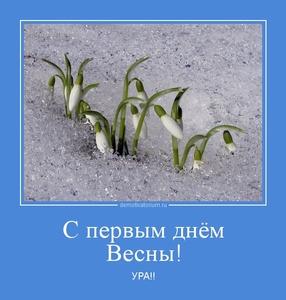 демотиватор С первым днём Весны! УРА!!