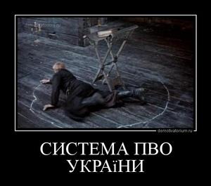 Демотиватор СИСТЕМА ПВО УКРАїНИ