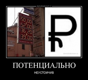 Демотиватор ПОТЕНЦИАЛЬНО НЕУСТОЙЧИВ