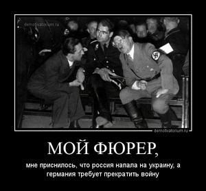 Демотиватор МОЙ ФЮРЕР, мне приснилось, чтороссия напала на украину, а германия требует прекратить войну