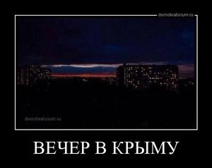 Демотиватор ВЕЧЕР В КРЫМУ