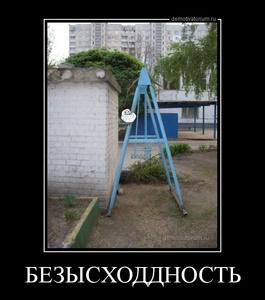 демотиватор БЕЗЫСХОДДНОСТЬ