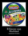 Демотиватор В Крыму сыр Hochland переименуют в RUSland