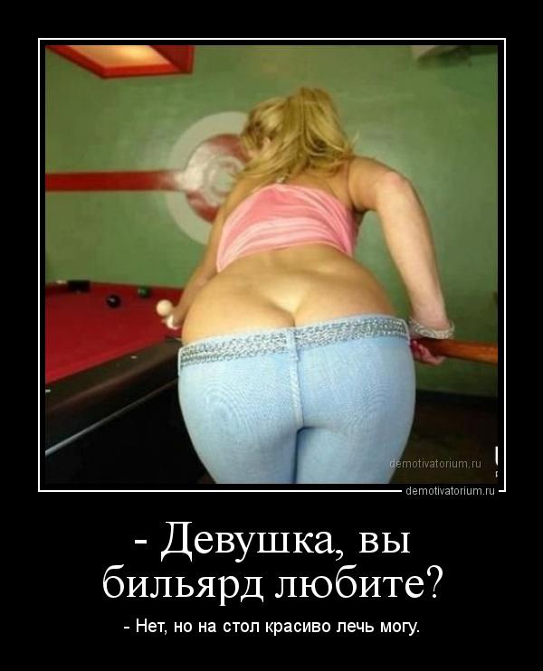 порно фото на бильярде