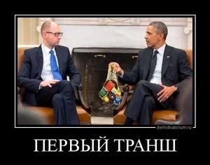 демотиватор ПЕРВЫЙ ТРАНШ  - 2014-3-14