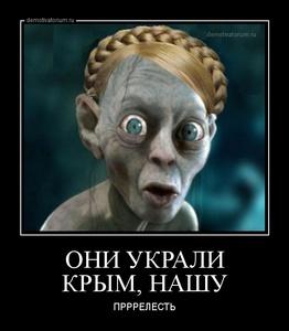 демотиватор ОНИ УКРАЛИ КРЫМ, НАШУ ПРРРЕЛЕСТЬ - 2014-3-14
