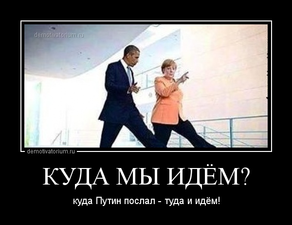 demotivatorium_ru_kuda_mi_idem_43024.jpg