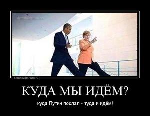 демотиватор КУДА МЫ ИДЁМ? куда Путин послал - туда и идём! - 2014-3-18