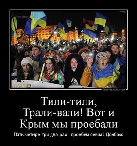 демотиватор Тили-тили, Трали-вали! Вот и Крым мы проебали Пять-четыре-три-два-рас - проебем сейчас Донбасс - 2014-3-18
