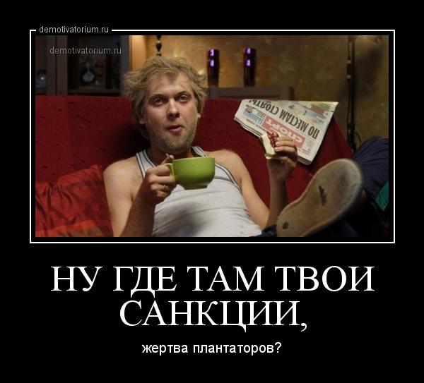 http://demotivatorium.ru/sstorage/3/2014/03/19112608763170/demotivatorium_ru_nu_gde_tam_tvoi_sankcii_43101.jpg