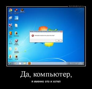 Демотиватор Да, компьютер, я именно это и хотел