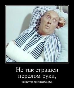 Демотиватор Не так страшен перелом руки, как шутки про бриллианты.