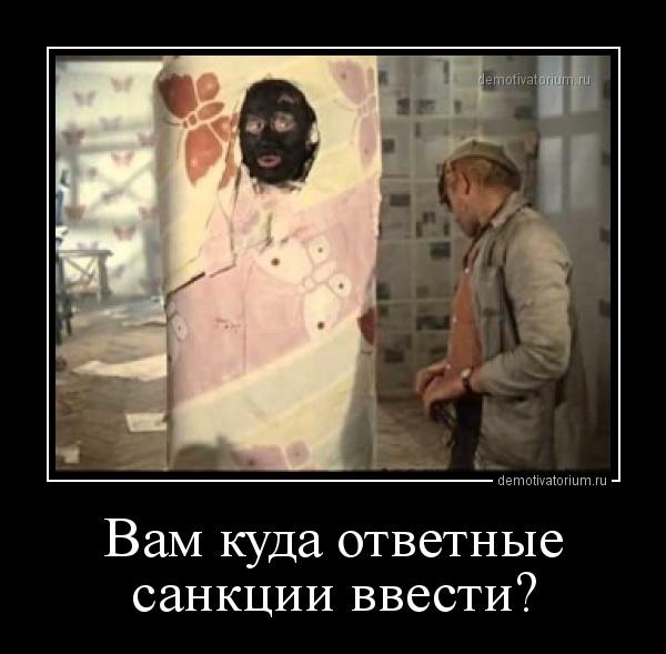 demotivatorium_ru_vam_kuda_otvetnie_sank