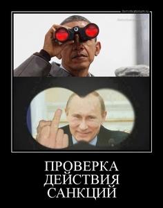 демотиватор ПРОВЕРКА ДЕЙСТВИЯ САНКЦИЙ  - 2014-3-27