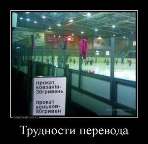 демотиватор Трудности перевода  - 2014-3-28
