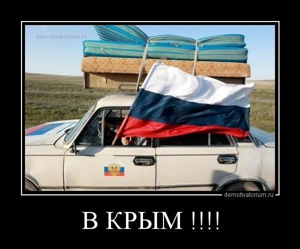 Крым прикол картинка