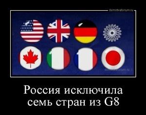 демотиватор Россия исключила семь стран из G8