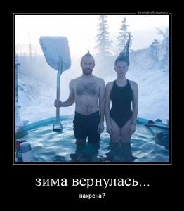 демотиватор зима вернулась... нахрена? - 2014-3-31