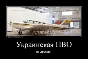 Демотиватор Украинская ПВО не дремлет