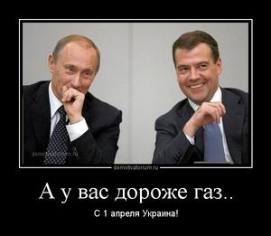 Демотиватор А у вас дороже газ.. С 1 апреля Украина!
