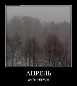демотиватор АПРЕЛЬ ДА ТЫ ФЕВРАЛЬ