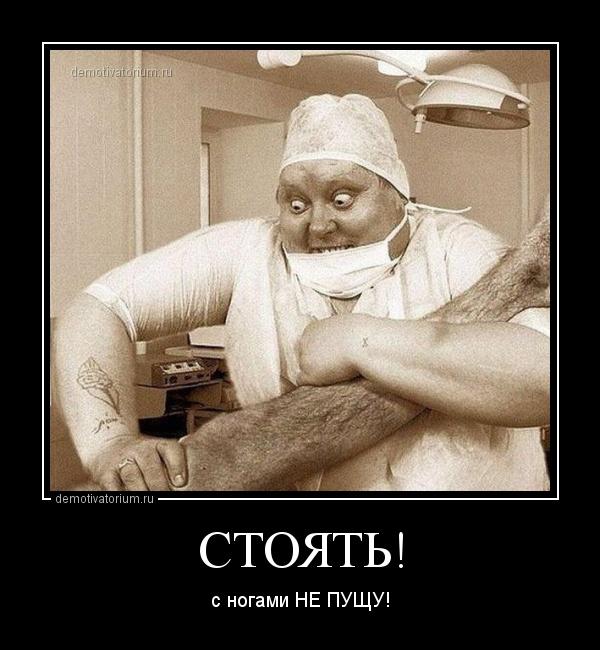 Демотиватор про перелом ноги