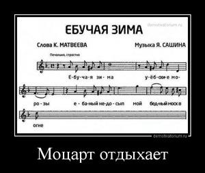 Демотиватор Моцарт отдыхает