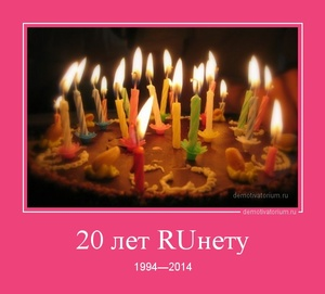 демотиватор 20 лет RUнету 1994—2014