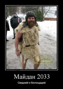 ����������� ������� 2033 ������i� � ���������i�