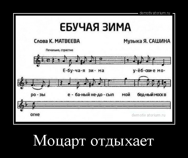 демотиватор Моцарт отдыхает  - 2014-4-05