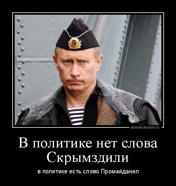 Демотиватор В политике нет слова Скрымздили в политике есть слово Промайданил - 2014-4-12