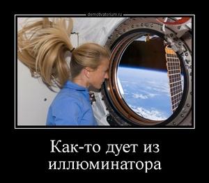 демотиватор Как-то дует из иллюминатора  - 2014-4-12