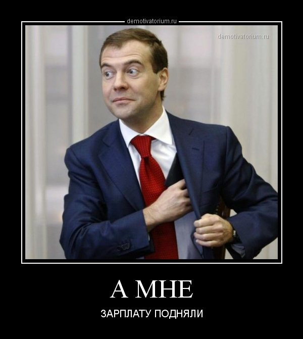 демотиватор А МНЕ ЗАРПЛАТУ ПОДНЯЛИ - 2014-4-16