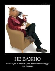 Демотиватор НЕ ВАЖНО что ты будешь постить, всё равно коменты будут про Украину