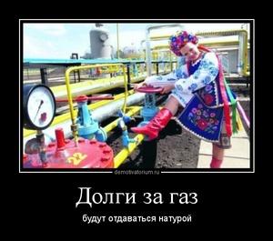 Европа подготовила план защитных мер от России в газовой и нефтяной сфере - Цензор.НЕТ 6841