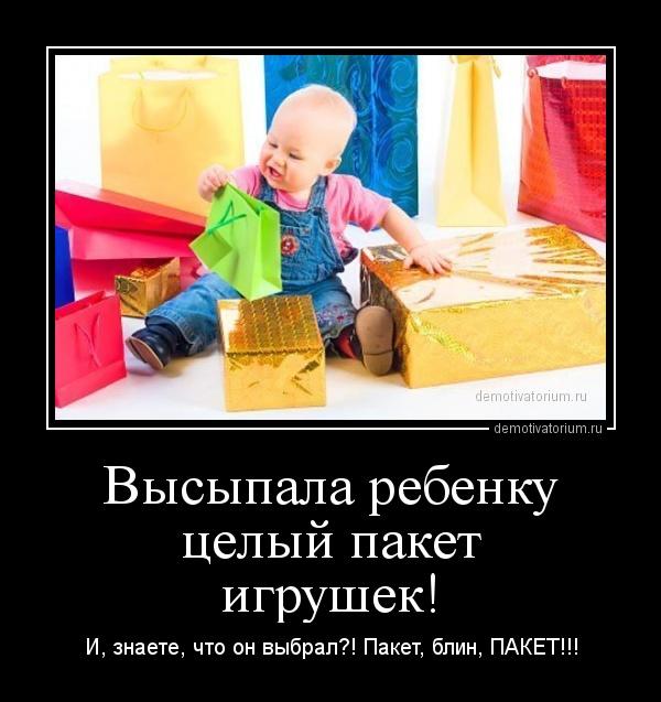 [img]http://demotivatorium.ru/sstorage/3/2014/04/21161237823835/demotivatorium_ru_visipala_rebenku_celij_paket_igrushek_45470.jpg[/img]