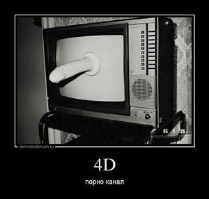 демотиватор 4D порно канал - 2014-4-20