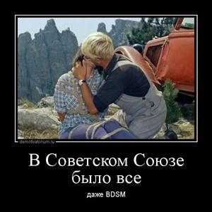 демотиватор В Советском Союзе было все даже BDSM - 2014-4-22