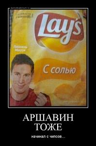 Демотиватор АРШАВИН ТОЖЕ начинал с чипсов...