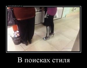 демотиватор В поисках стиля  - 2014-4-24